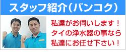 タイ浄水器COM スタッフ紹介
