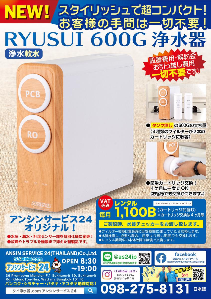 RYUSUI 600G浄水器 タイ浄水器オリジナル製品