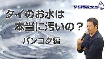 タイのお水は本当に汚いの?シラチャ・パタヤ編