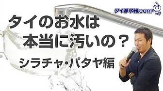 【タイ・バンコクのお水/浄水器】タイのお水は本当に汚いの?バンコク編