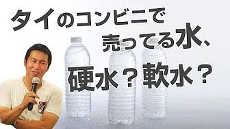タイ・バンコクのコンビニで売ってる水は、硬水?軟水? チャックしてみましょう!!