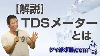 TDSメーターとは?TDSメーターについて説明します【タイ・バンコクのお水を測定】