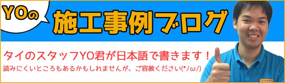 タイ浄水器COMバンコクのスタッフYO君の施工事例ブログ タイのスタッフYO君が日本語で書きます!