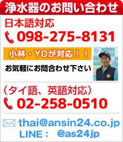 タイ浄水器のお問合わせ 電話(日本人直通・タイ国内)日本人スタッフが対応!