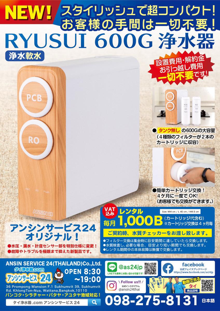 RYUSUI600G浄水器パンフレット