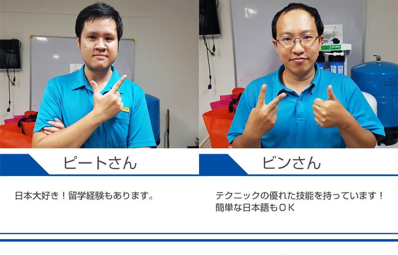 ビートさん 日本大好き!留学経験もあります。 ビンさん テクニックの優れた技術を持っています!簡単な日本語もOK バンコクの浄水器専門店 タイ浄水器.com
